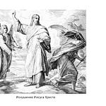 Расписание Богослужений 21-28 февраля 2021 г.