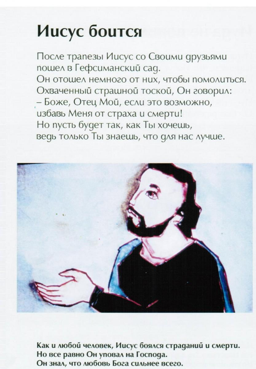 Молитва Иисуса в Гефсиманском саду 1