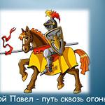 Святой  Павел —  путь сквозь огонь 24.05.2020