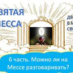 6 часть. Можно ли на Мессе разговаривать?