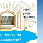 7 часть. Нужны ли нам священники?