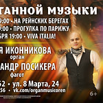 Концерты 12-14 октября. Юлия Иконникова и Александр Посикера