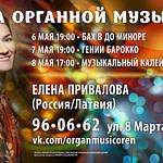 Концерт Елена Привалова 6-8 мая 2021 г.