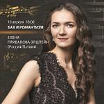 Концерт «Бах и романтизм» 10 апреля 2021 г.