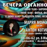 Концерты 11-13 июня 2021 г. Мария Моисеева и Антон Котиков.