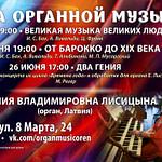 Концерты 24-27июня. Евгения Лисицына.