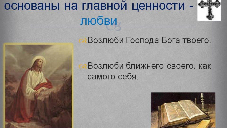 Zapovedi-khristianstva-osnovany-na-glavnoj-tsennosti-ljubvi
