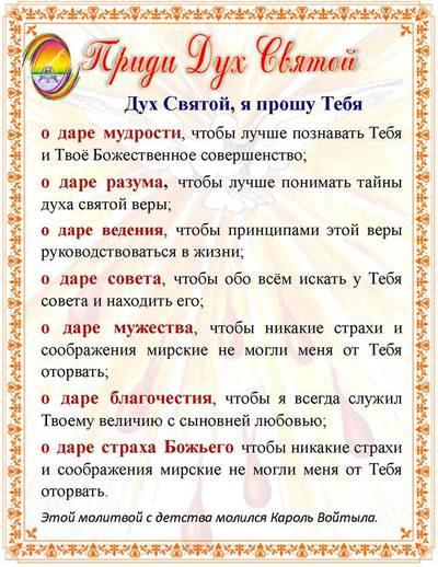 Молитвы о дарах Духа Святого 1