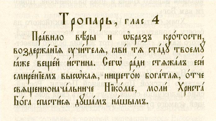 6 ДЕКАБРЯ Св. Николай Мирликийский, епископ 6
