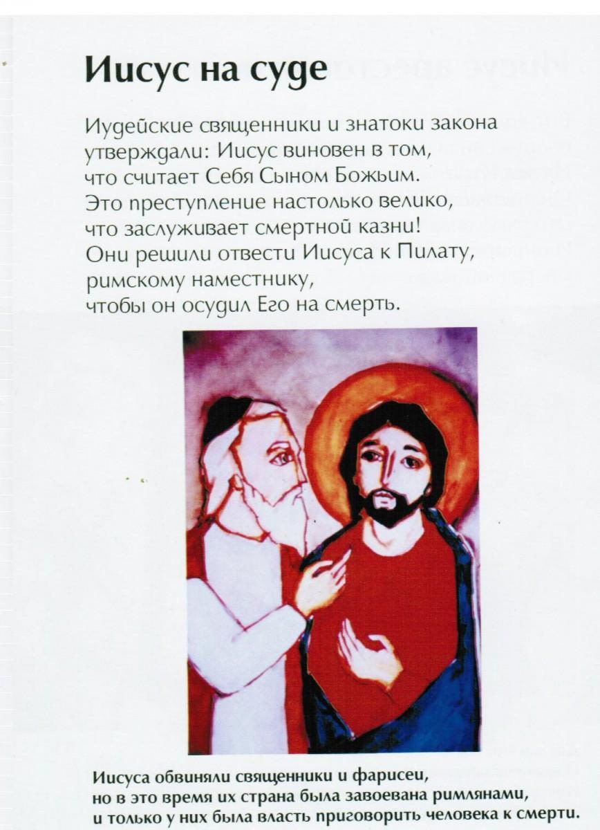 Смерть Иисуса 1