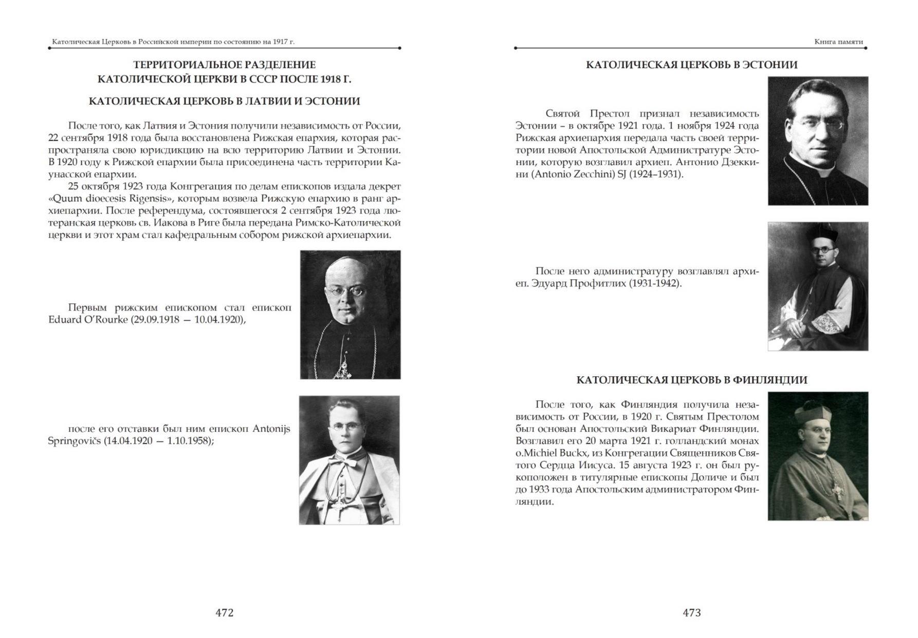 Издана книга, посвященная Католической Церкви в России накануне революции 1917 года и в Советский период 9