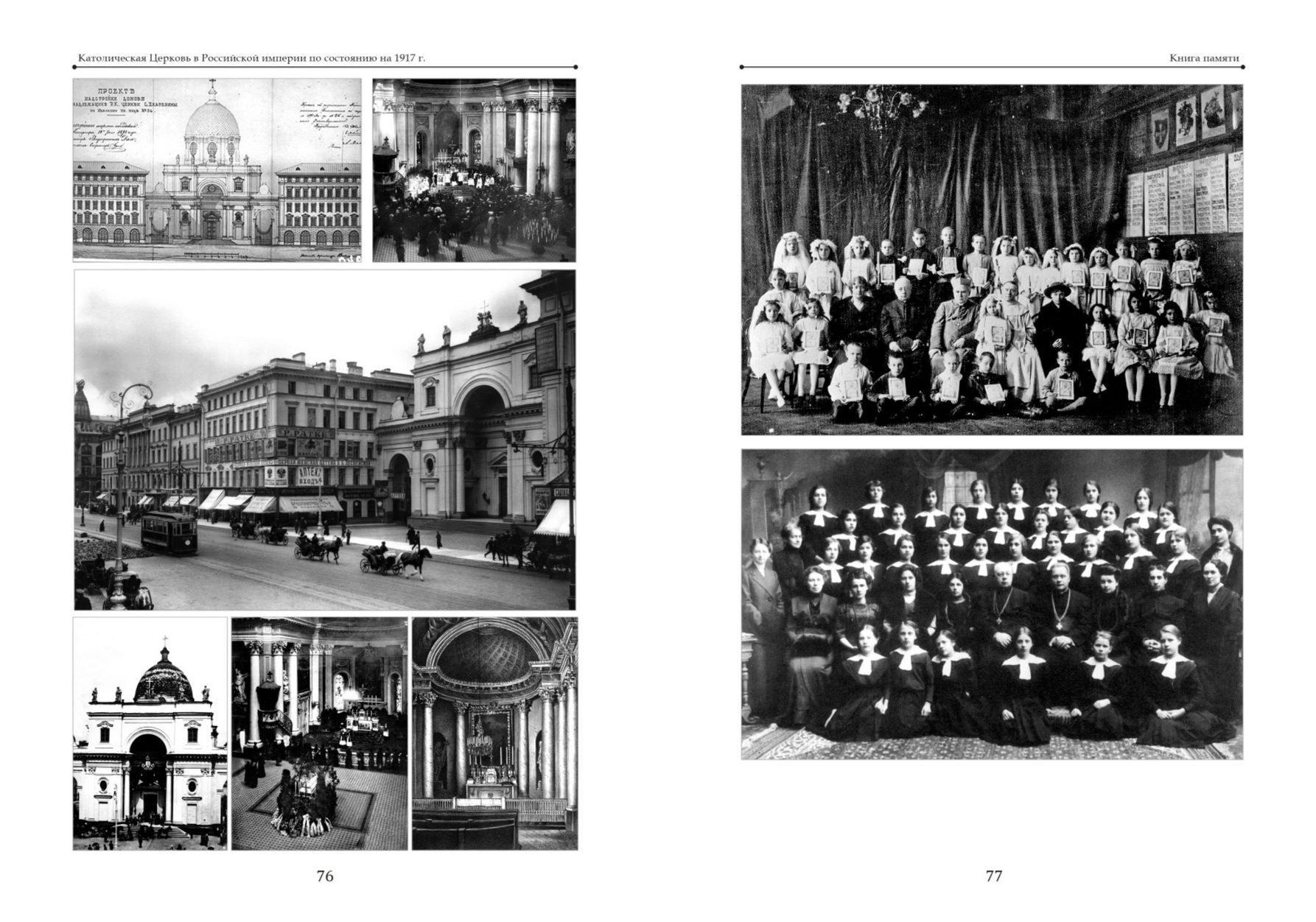 Издана книга, посвященная Католической Церкви в России накануне революции 1917 года и в Советский период 3