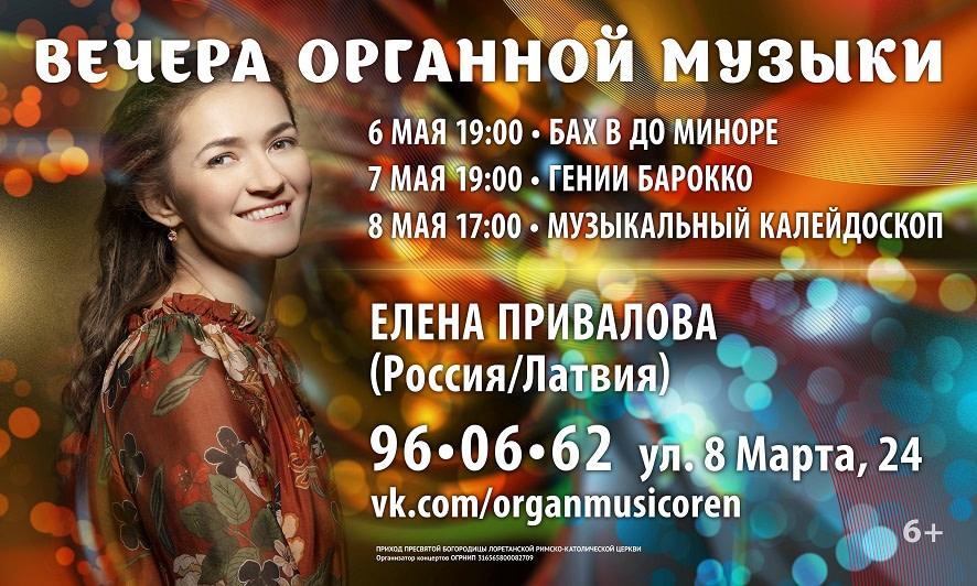 2021 05 Орен Привалова