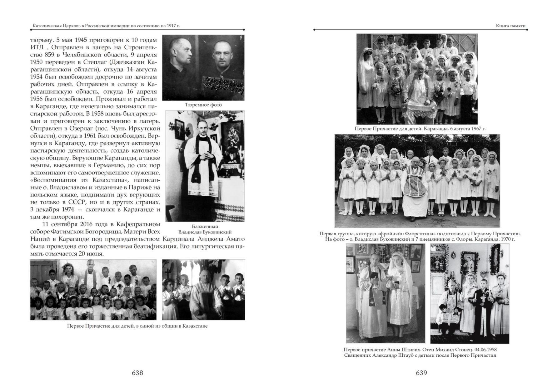 Издана книга, посвященная Католической Церкви в России накануне революции 1917 года и в Советский период 14