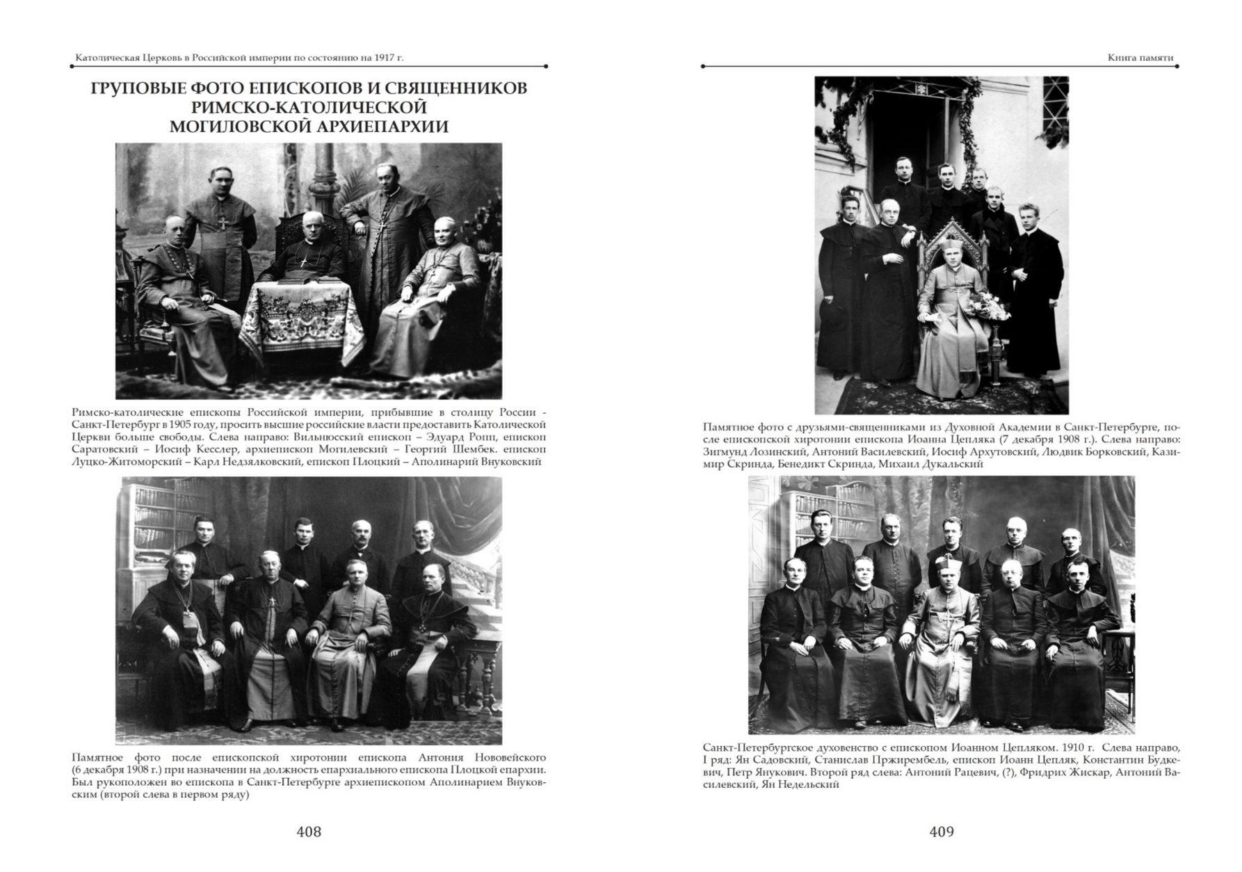 Издана книга, посвященная Католической Церкви в России накануне революции 1917 года и в Советский период 7