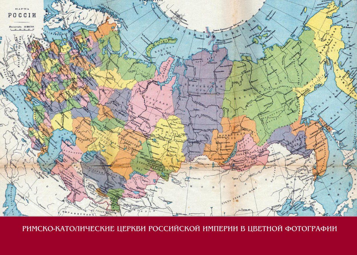 Издана книга, посвященная Католической Церкви в России накануне революции 1917 года и в Советский период 19