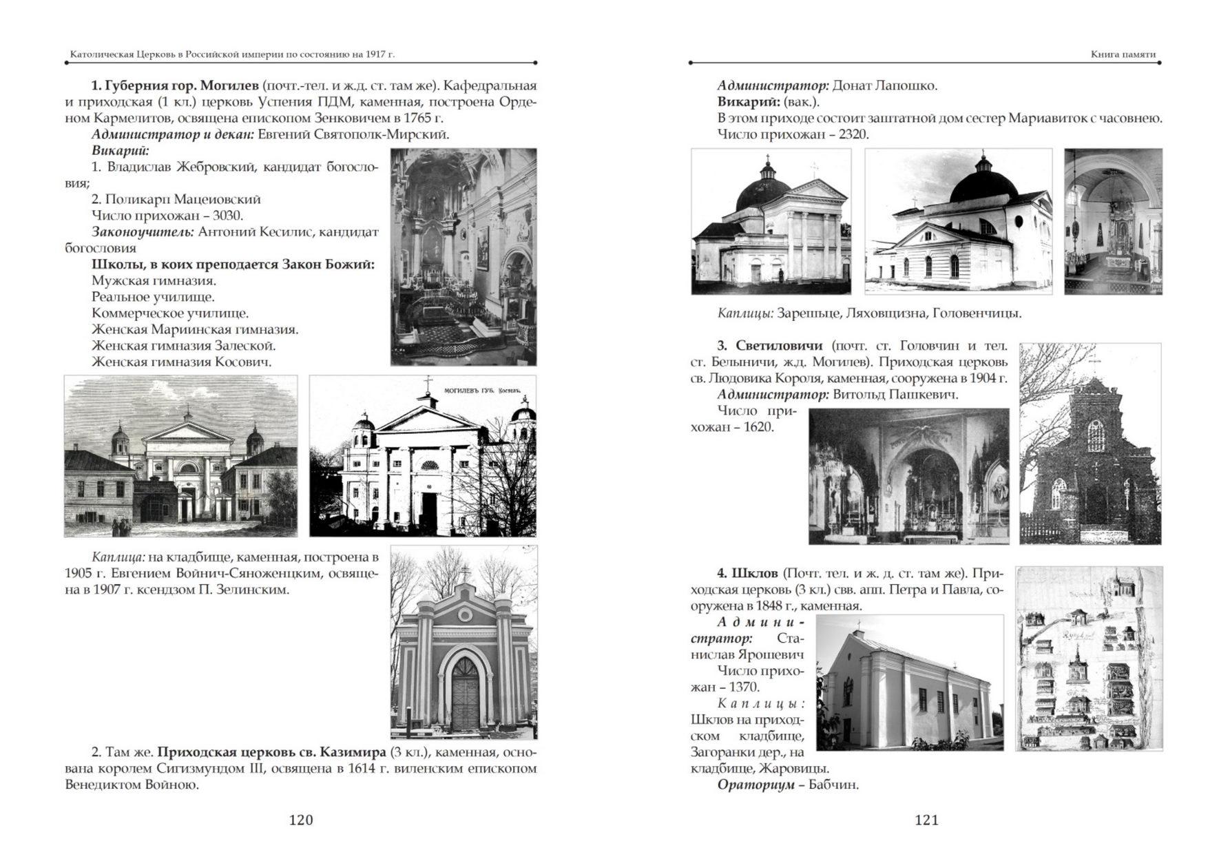 Издана книга, посвященная Католической Церкви в России накануне революции 1917 года и в Советский период 4