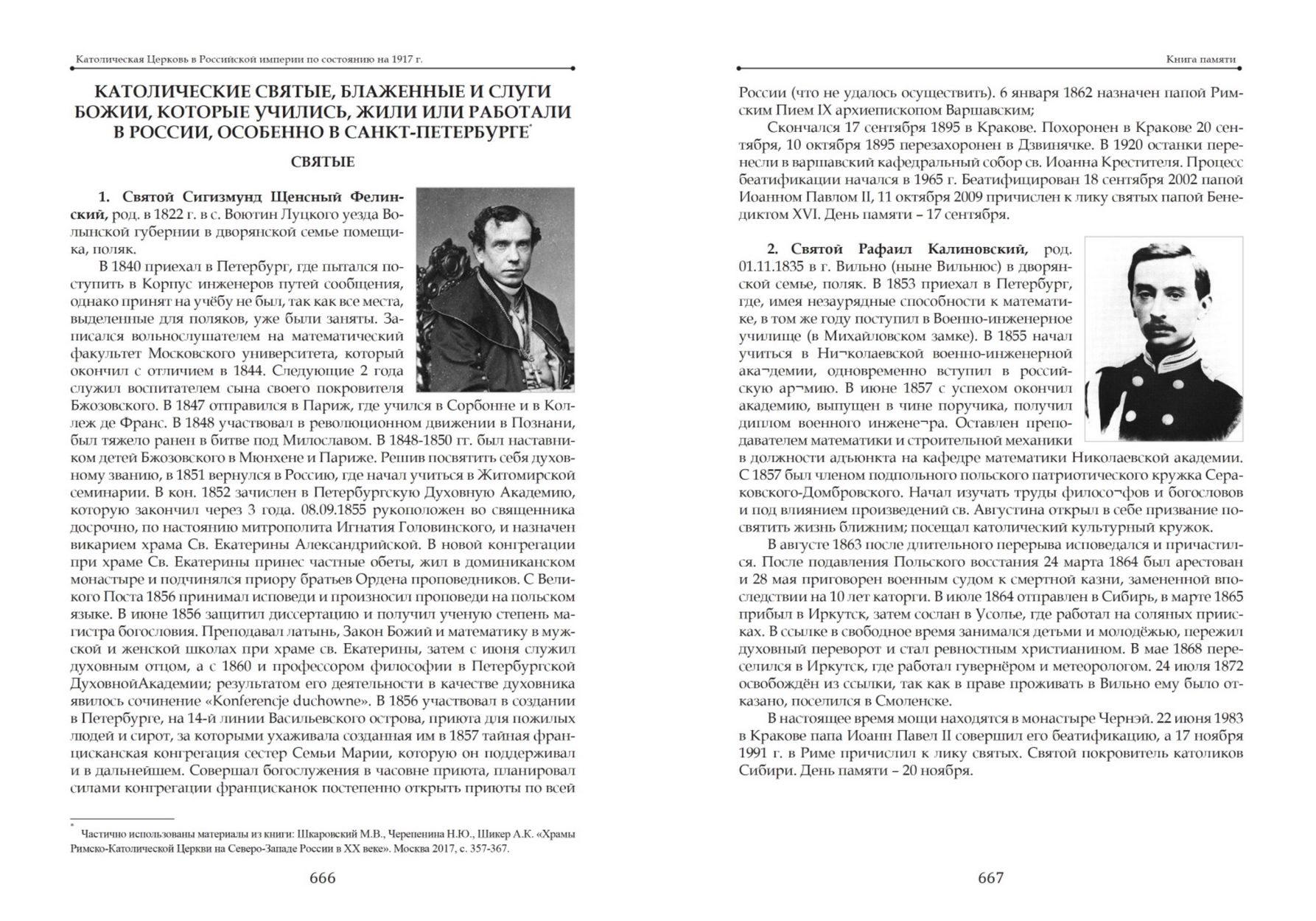 Издана книга, посвященная Католической Церкви в России накануне революции 1917 года и в Советский период 15
