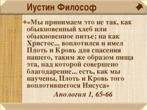 1 июня. Святой Юстин Философ, мученик. Память 5