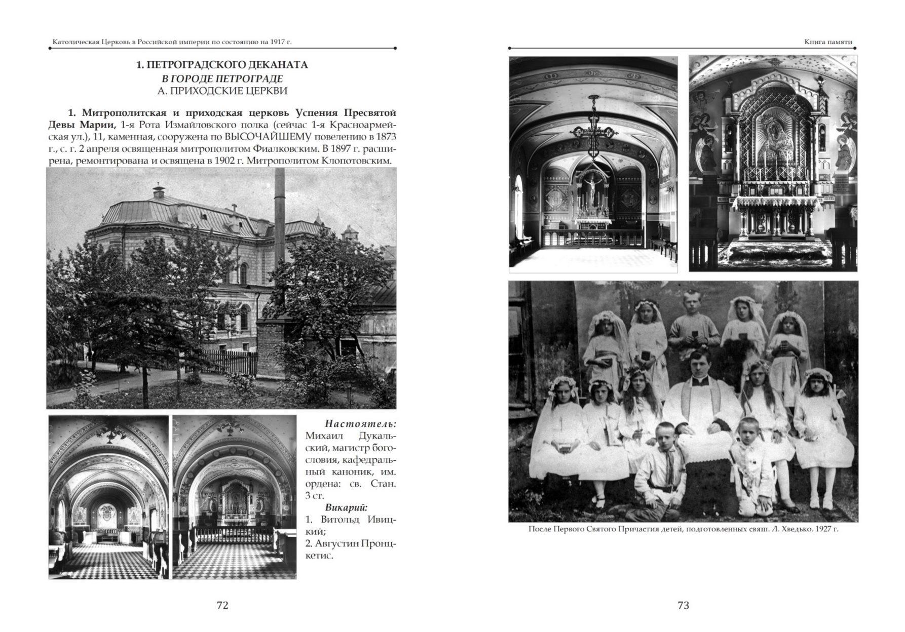 Издана книга, посвященная Католической Церкви в России накануне революции 1917 года и в Советский период 2