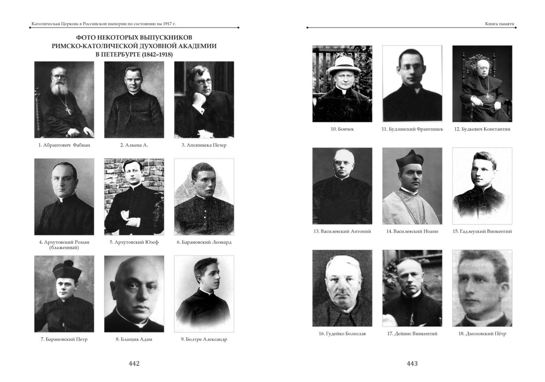 Издана книга, посвященная Католической Церкви в России накануне революции 1917 года и в Советский период 8