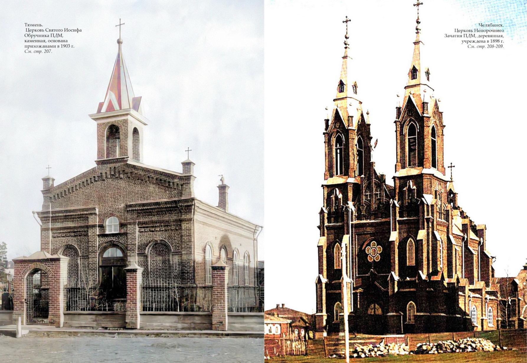 Издана книга, посвященная Католической Церкви в России накануне революции 1917 года и в Советский период 22