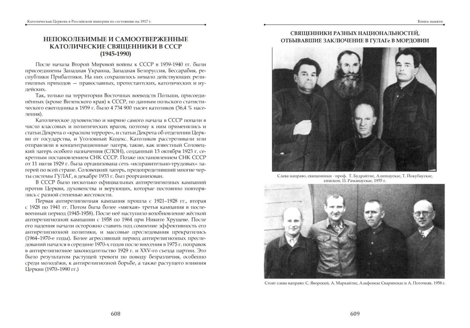 Издана книга, посвященная Католической Церкви в России накануне революции 1917 года и в Советский период 13