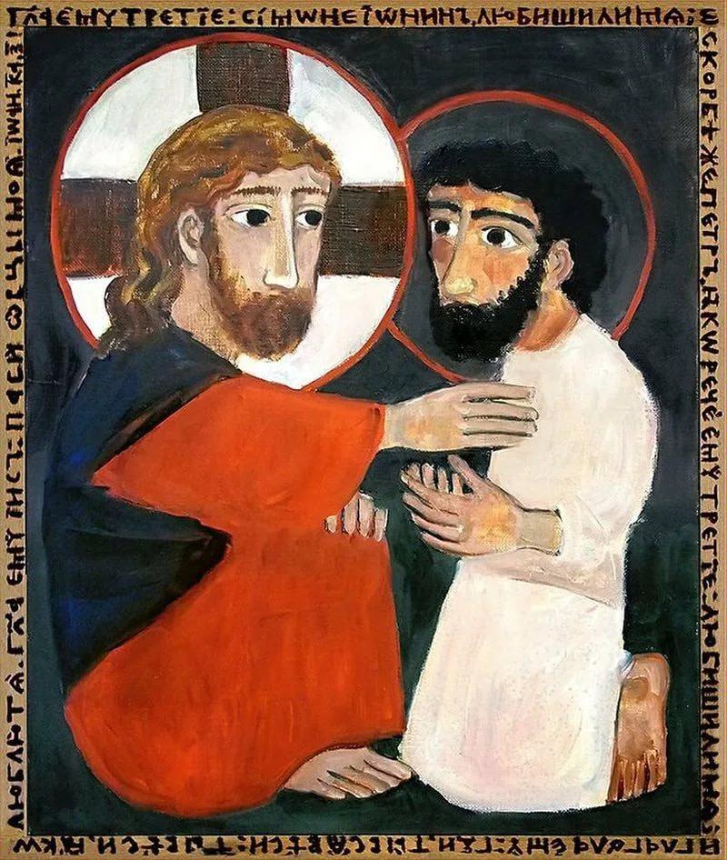 Иисус и ап. Петр