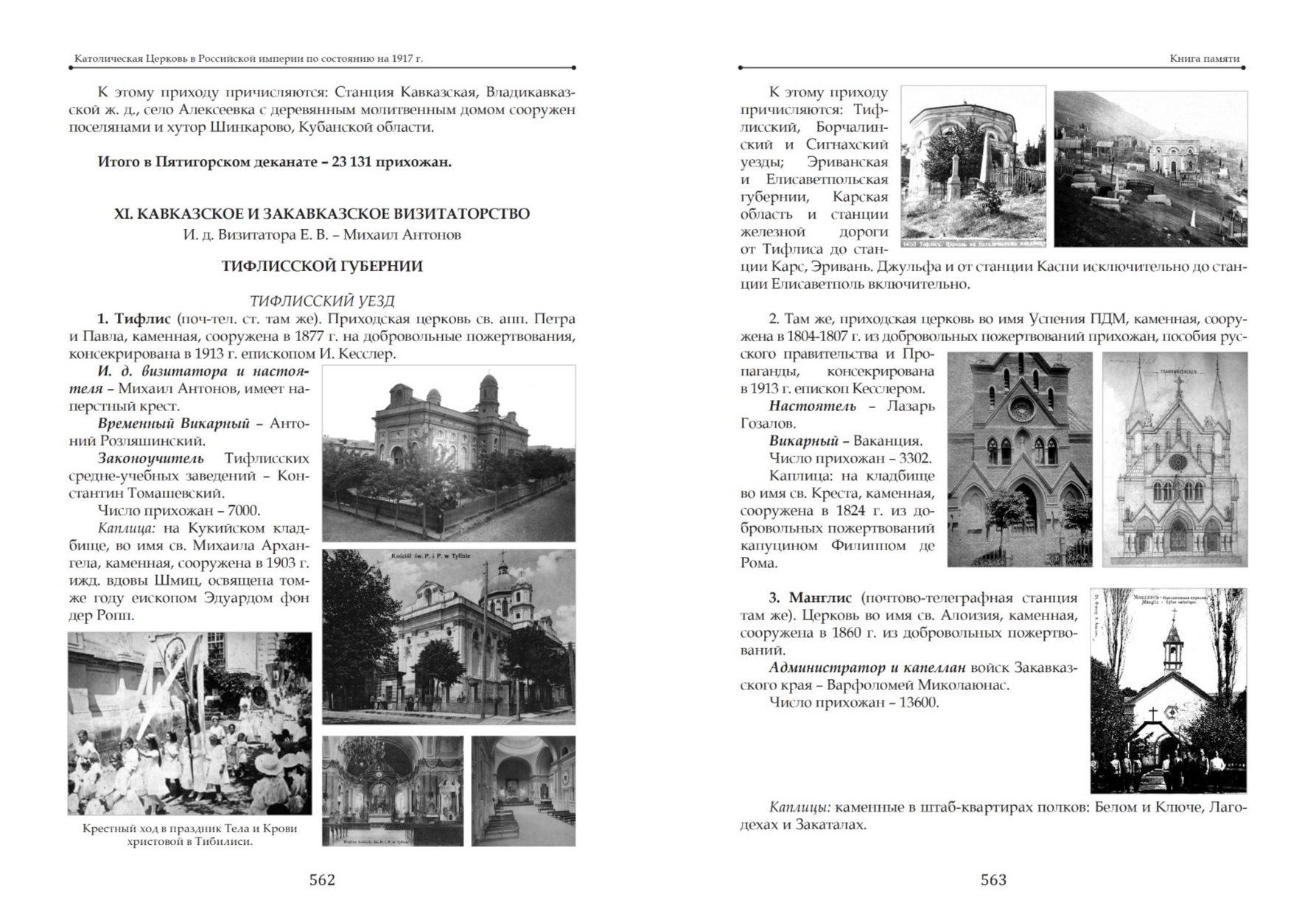Издана книга, посвященная Католической Церкви в России накануне революции 1917 года и в Советский период 11