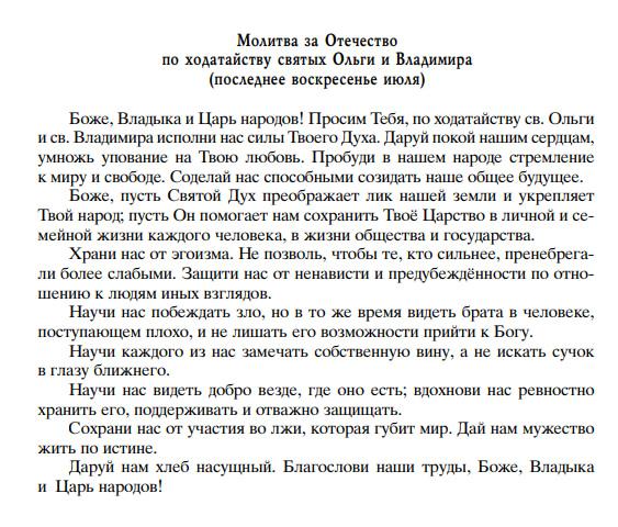 24-28 июля – Неделя молитв о Церкви в России 1