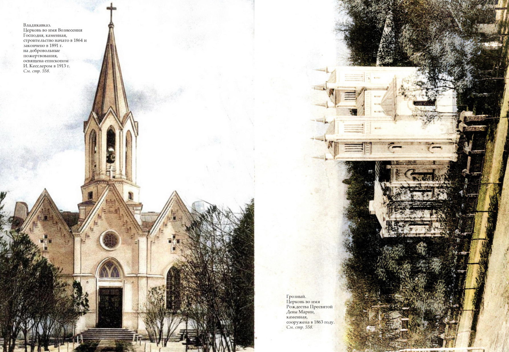 Издана книга, посвященная Католической Церкви в России накануне революции 1917 года и в Советский период 24