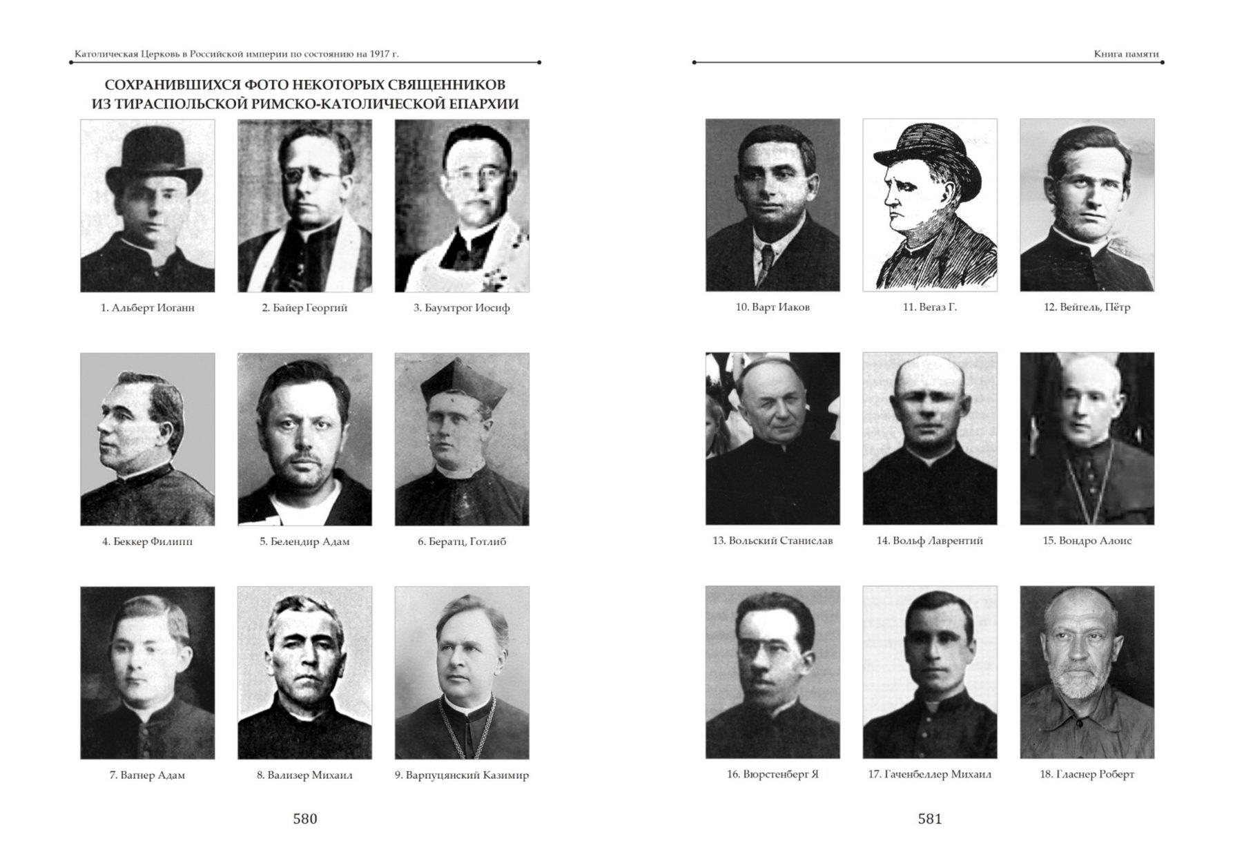 Издана книга, посвященная Католической Церкви в России накануне революции 1917 года и в Советский период 12