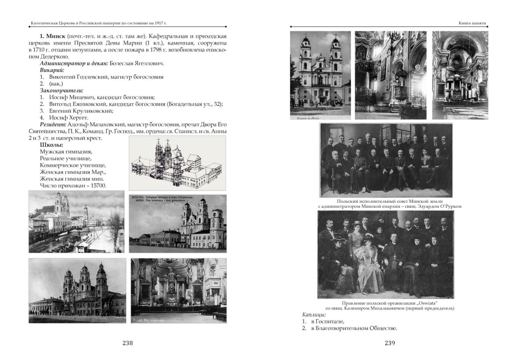 Издана книга, посвященная Католической Церкви в России накануне революции 1917 года и в Советский период 5